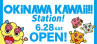 「OKiNAWA KAWAii!! STATION!」が国際通りにOPEN!